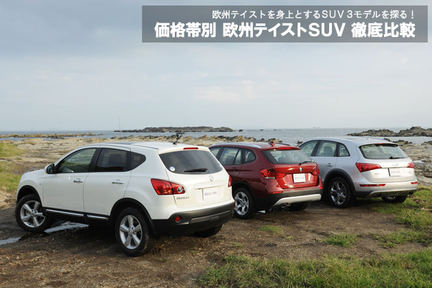価格別 欧州テイストSUV 徹底比較