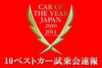 2010-2011 日本カー・オブ・ザ・イヤー 10ベストカー試乗会速報