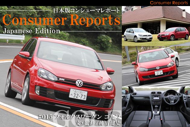 日本版コンシューマレポート-フォルクスワーゲン ゴルフ ユーザー試乗レビュー-