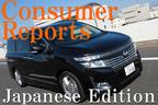 日本版コンシューマレポート-日産 エルグランド ユーザー試乗レビュー-