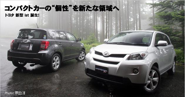 トヨタ イスト 新型車解説