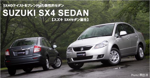 スズキ SX4セダン 新型車解説