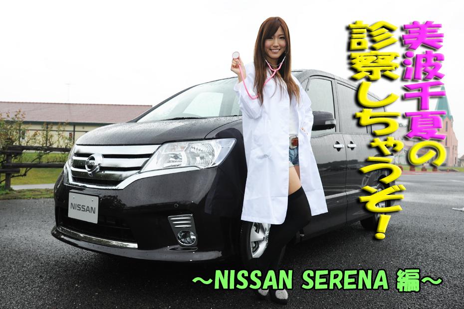 日産 セレナ/美波千夏の診察しちゃうぞ!