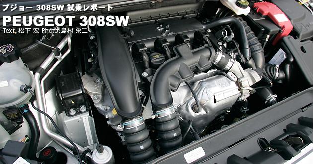 プジョー 308SW 試乗レポート