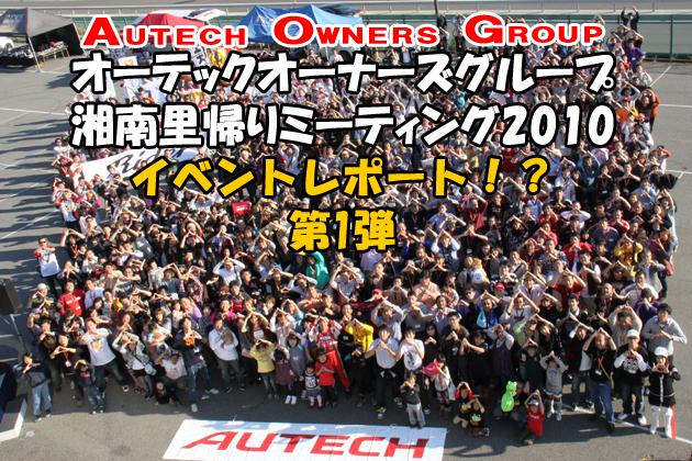 オーテック オーナーズ グループ 湘南里帰りミーティング2010 イベントレポート!? 第1弾