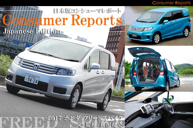 日本版コンシューマレポート-ホンダ フリードスパイク ユーザー試乗レビュー-