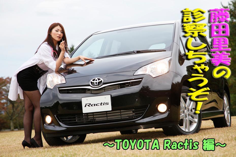 トヨタ・ラクティスの画像 p1_37