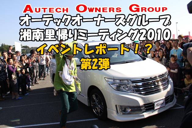 オーテック オーナーズ グループ 湘南里帰りミーティング2010 イベントレポート!? 第2弾