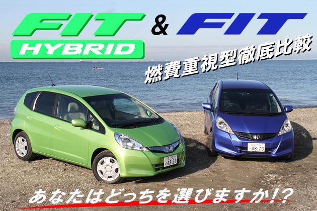 フィットハイブリッド vs フィット 燃費や使い勝手を試乗比較!