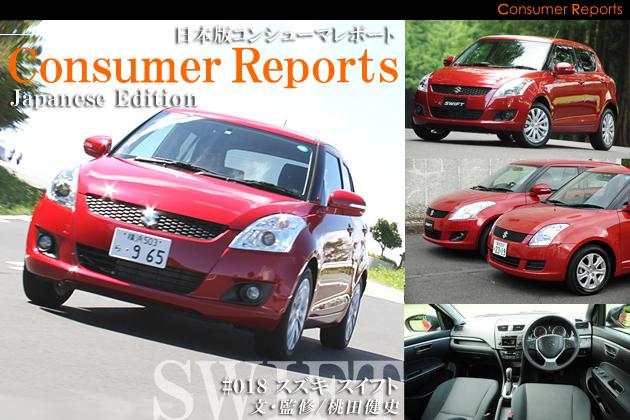 日本版コンシューマレポート-スズキ 新型スイフト ユーザー試乗レビュー-