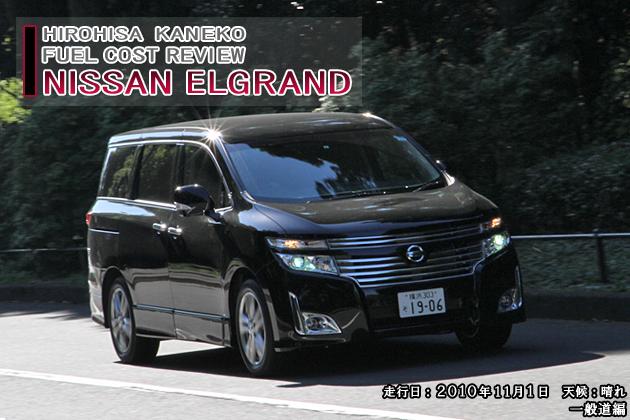 日産 エルグランド 実燃費レビュー【一般道編】