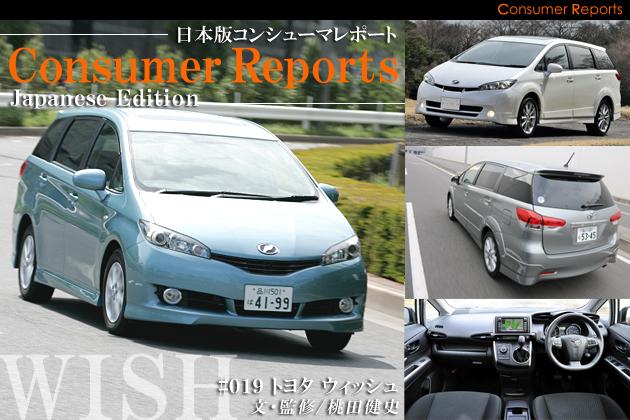 日本版コンシューマレポート-トヨタ ウィッシュ ユーザー試乗レビュー-
