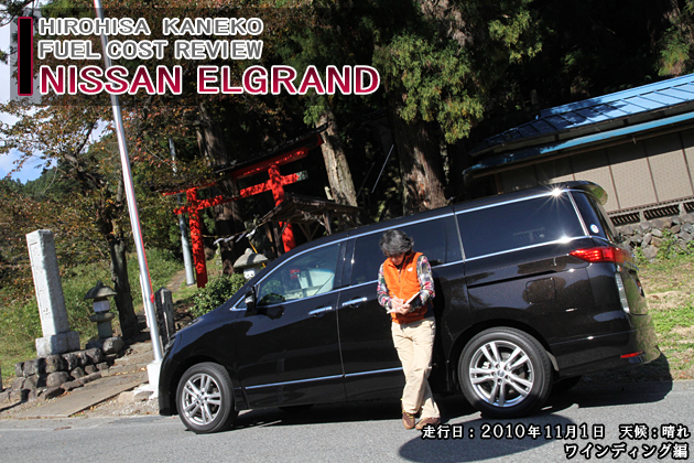 日産 新型エルグランド 実燃費レビュー【ワインディング編】