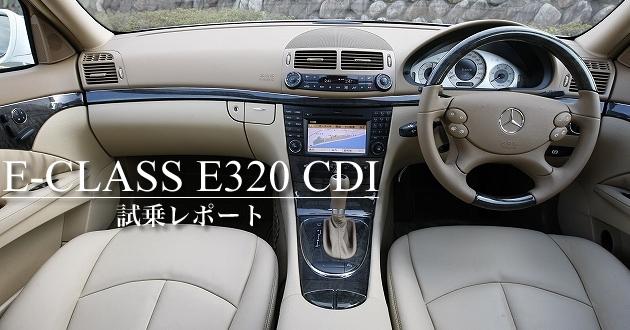 メルセデス・ベンツ E320 CDI ステーションワゴン アヴァンギャルド 試乗レポート