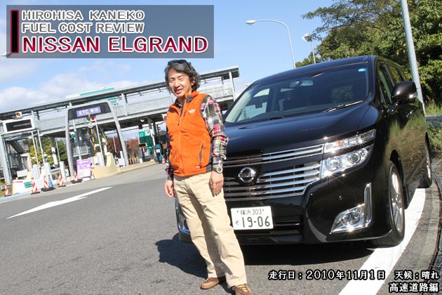 日産 新型エルグランド 実燃費レビュー【高速道路編】