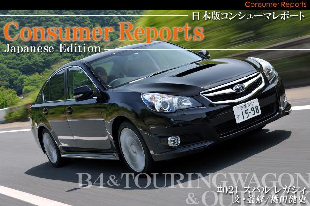 日本版コンシューマレポート-スバル レガシィ ユーザー試乗レビュー-