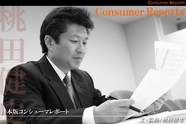 ~日本版コンシューマレポートとは~