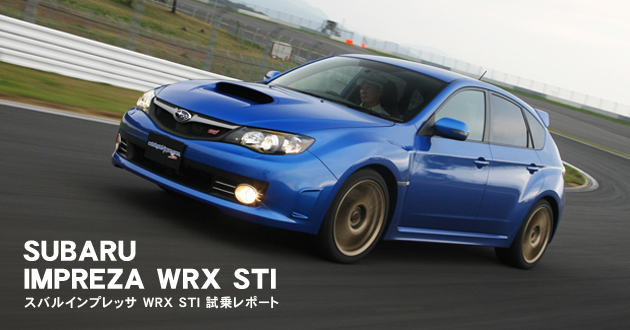 スバル インプレッサ WRX STI 試乗レポート