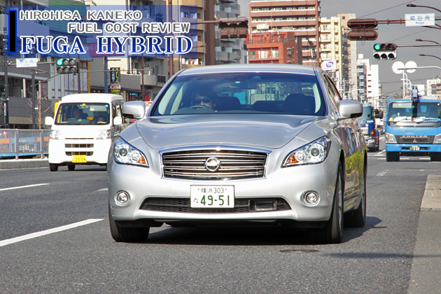 日産 フーガハイブリッド 実燃費レビュー【一般道編】