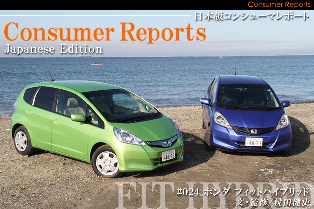 日本版コンシューマレポート-ホンダ フィットハイブリッド ユーザー試乗レビュー-