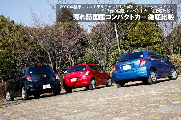売れ筋国産コンパクトカー 徹底比較