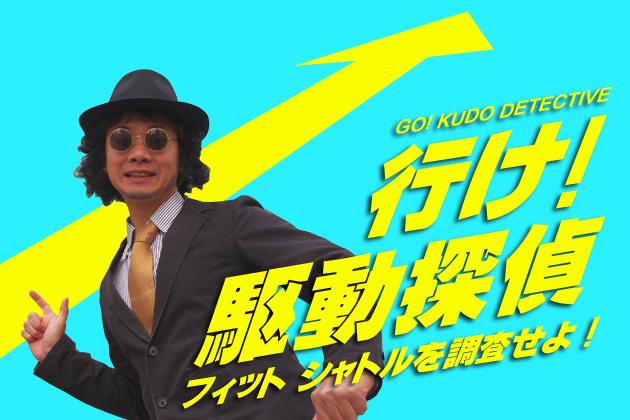 行け!駆動探偵 ~緊急ディーラー突撃企画~ ホンダ フィットシャトルを調査せよ!