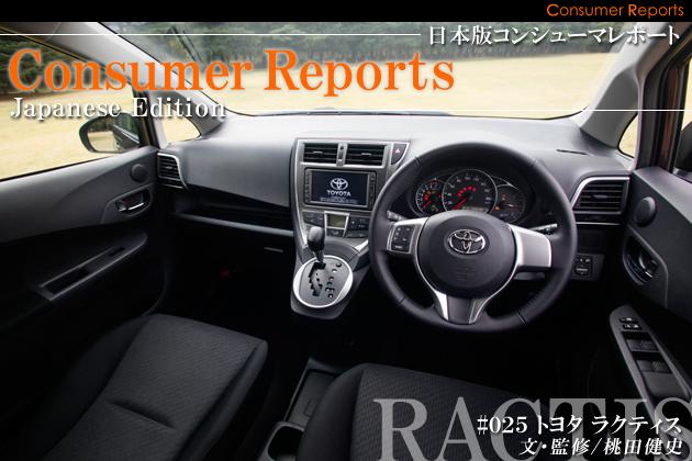 日本版コンシューマレポート-トヨタ ラクティス ユーザー試乗レビュー-