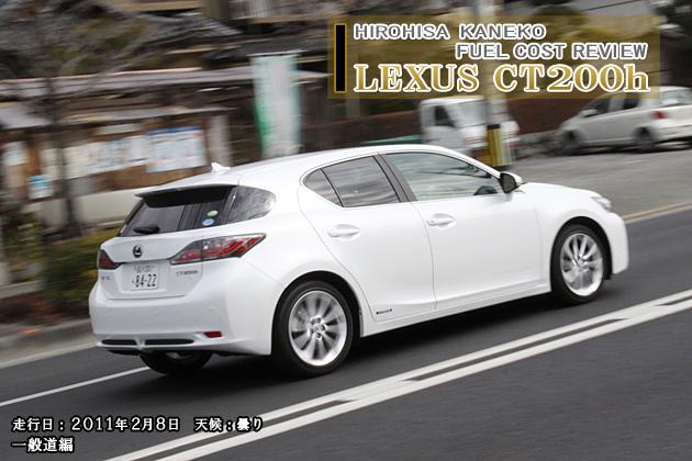 レクサス CT200h 実燃費レビュー【一般道編】
