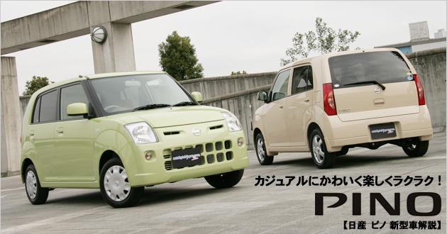 日産 ピノ 新型車徹底解説