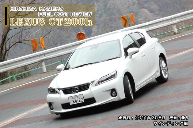 レクサス CT200h 実燃費レビュー【ワインディング編】