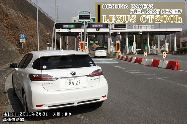 レクサス CT200h 実燃費レビュー【高速道路編】