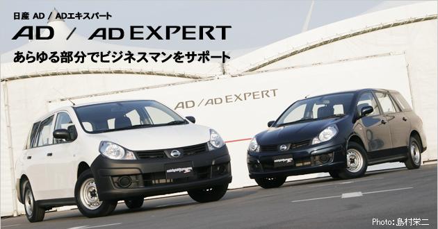 日産 AD&ADエキスパート 新型車徹底解説