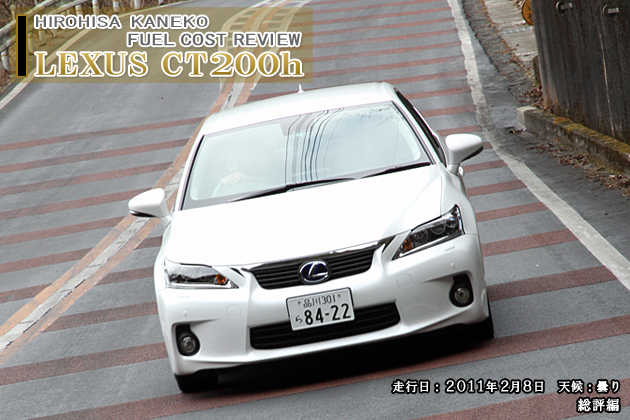 レクサス CT200h 実燃費レビュー【総評編】