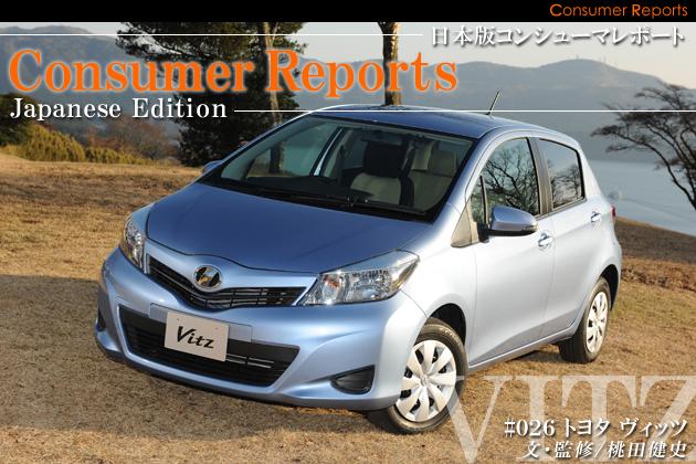 日本版コンシューマレポート-トヨタ ヴィッツ ユーザー試乗レビュー-