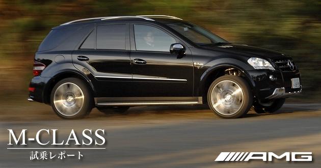 メルセデス・ベンツ Mクラス ML63 AMG 試乗レポート