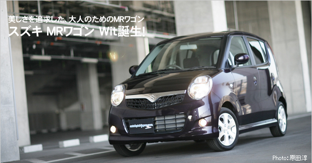 スズキ MRワゴンWit 新型車徹底解説