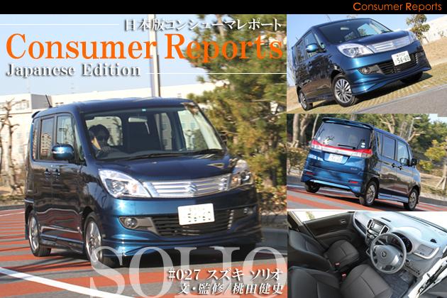 日本版コンシューマレポート-スズキ 新型ソリオ ユーザー試乗レビュー-