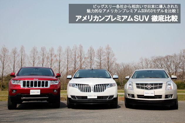 キャデラック : キャデラック srx 燃費 : autoc-one.jp