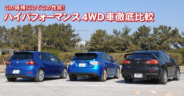 ハイパフォーマンス4WD車 徹底比較