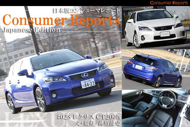 日本版コンシューマレポート-レクサス CT200h ユーザー試乗レビュー-