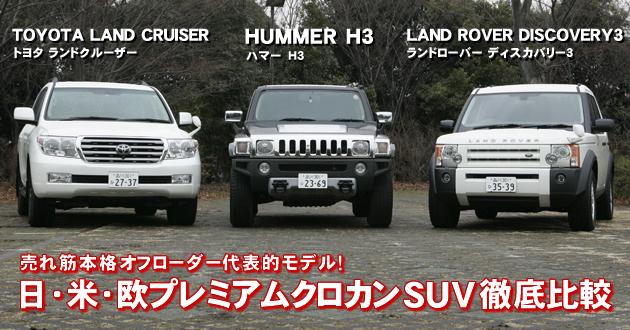 日・米・欧プレミアムクロカンSUV 徹底比較