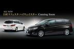 日産、新型ラフェスタ ハイウェイスターをホームページで公開
