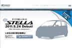 スバル、新型ステラを5月24日に発売