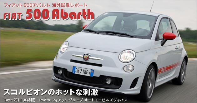 アバルト : アバルト 500c 試乗 : autoc-one.jp