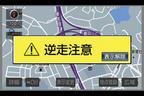 トヨタ、ナビゲーションに高速道路での逆走を注意喚起する機能を搭載