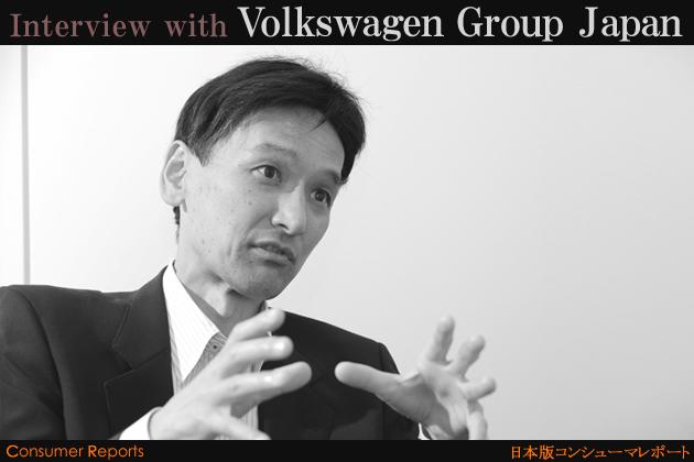 日本版コンシューマレポート 特別企画/インタビュー with フォルクスワーゲン・グループ・ジャパン