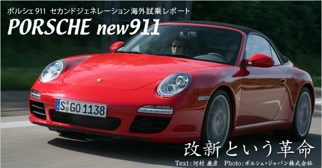 ポルシェ・911の画像 p1_4