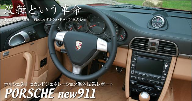 ポルシェ 911 海外試乗レポート