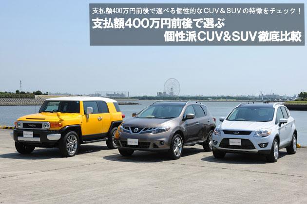 支払額400万円前後で選ぶ個性派CUV&SUV 徹底比較
