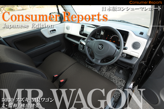 新型MRワゴンのユーザー評価・レビュー/インテリア